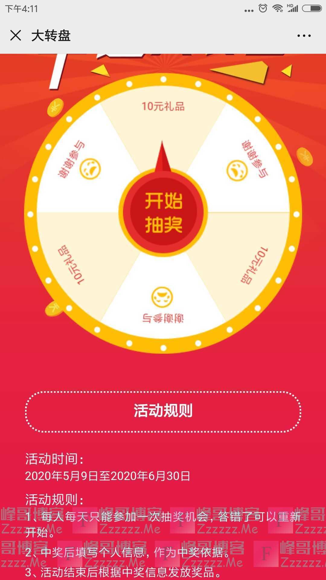 张家口市应急管理局防灾减灾有奖竞答(截止6月30日)