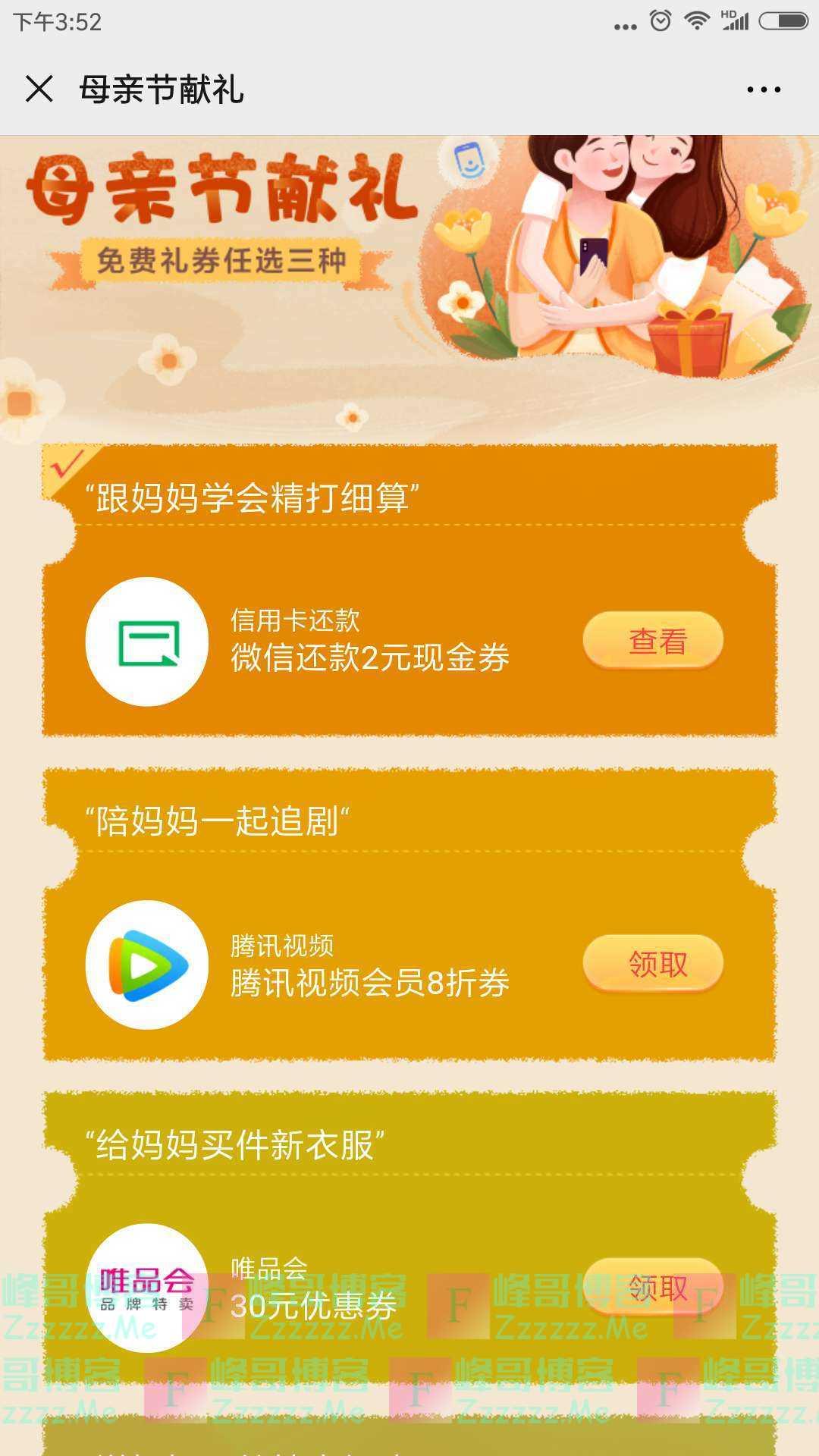 腾讯手机充值母亲节献礼领xing/用卡还款2元现金券(截止5月13日)