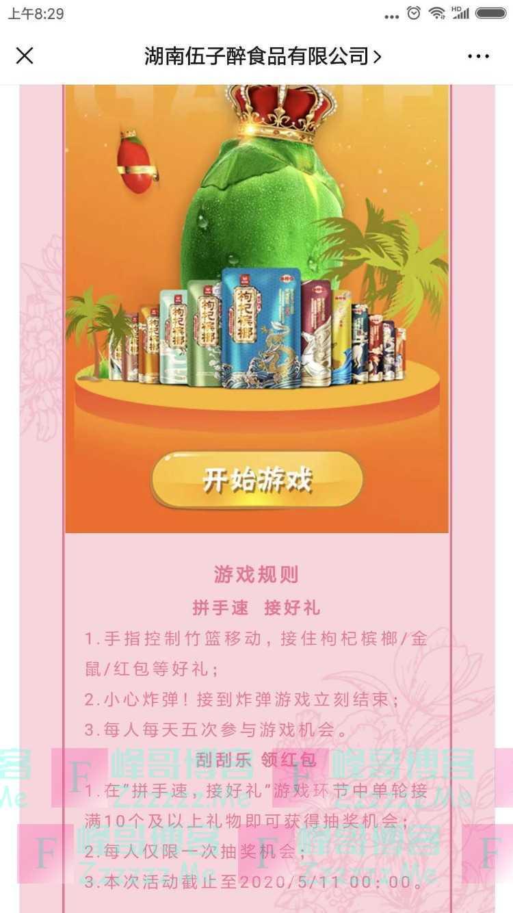 湖南伍子醉食品有限公司拼手速接好礼(5月11日截止)