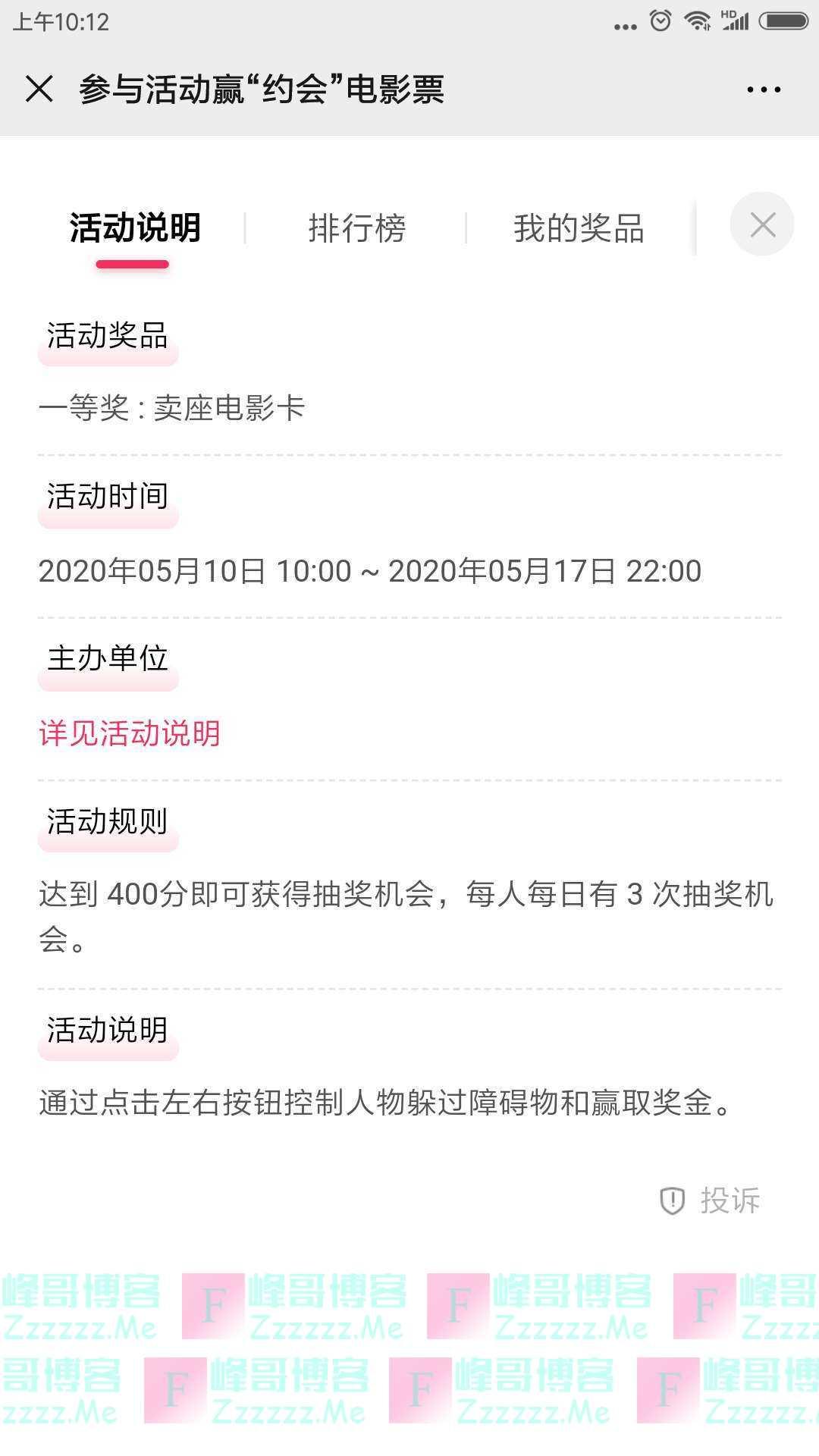 广州索菲亚全屋定制玩游戏赢免费电影票(截止5月17日)