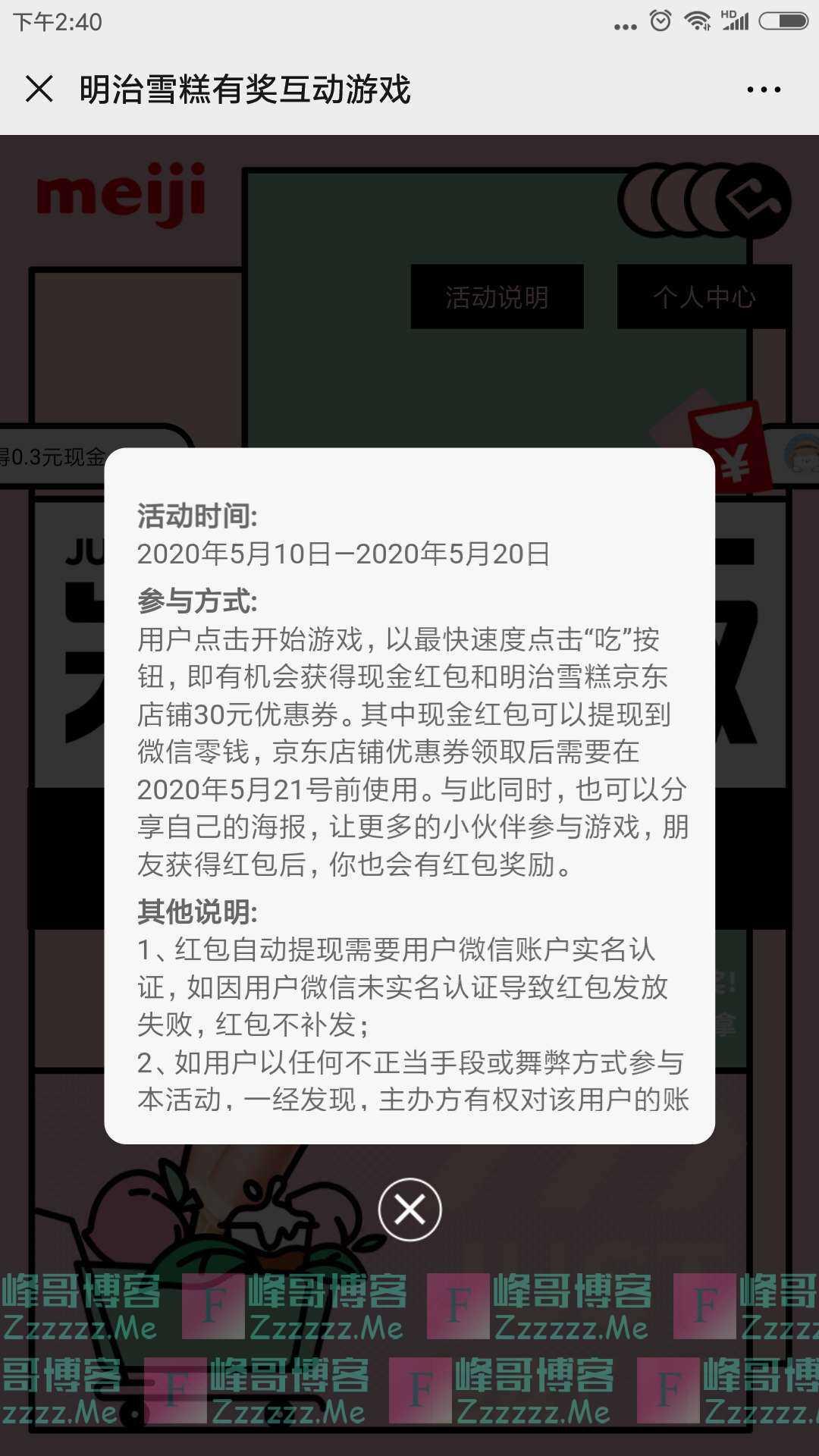 明治雪糕有奖游戏送万元红包(截止5月20日)
