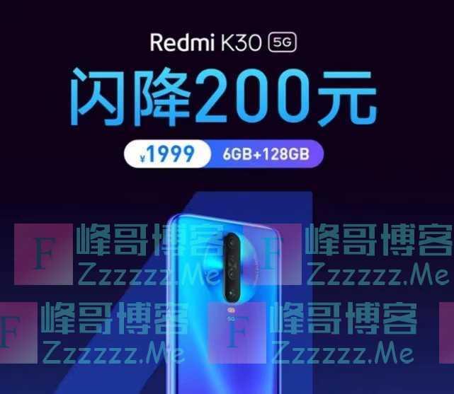 """红米K 30销量太差,亏本大甩卖,网友:已跌止""""清仓价""""!"""