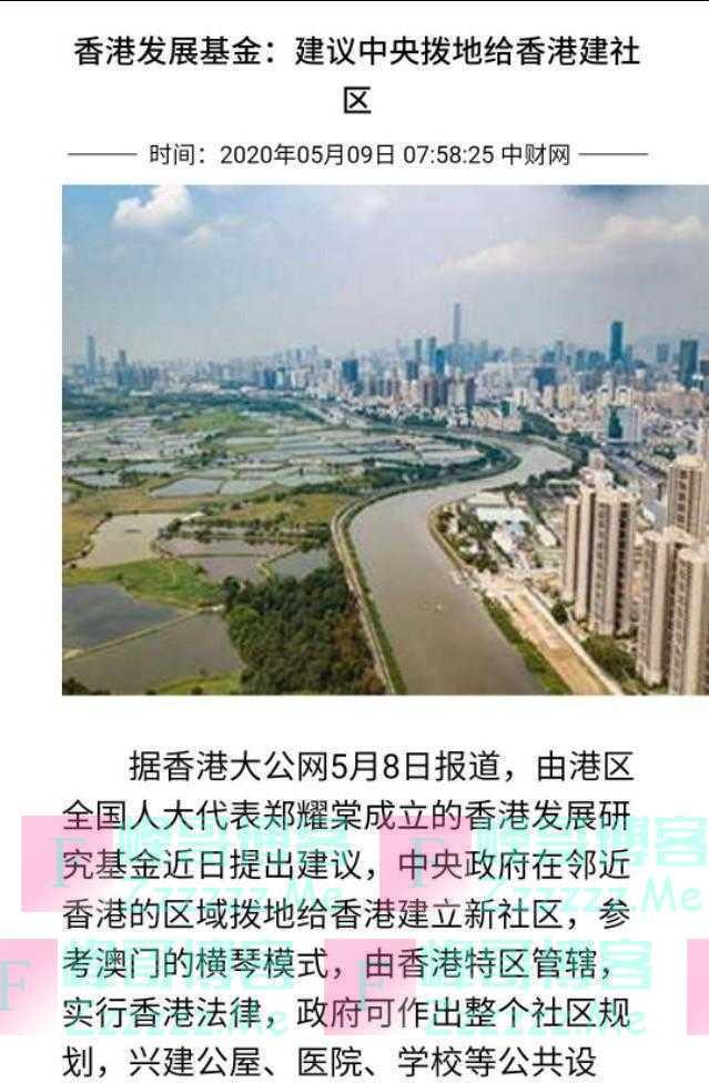 香港想要参考澳门横琴模式,要土地建小区,你怎么看?