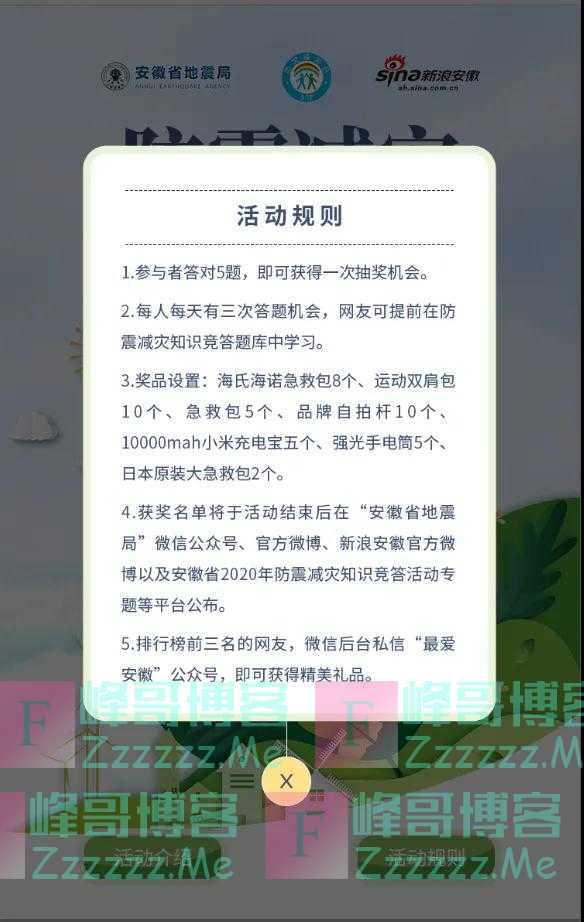 安徽省地震局5.12安徽防震减灾有奖知识竞答(截止5月17日)