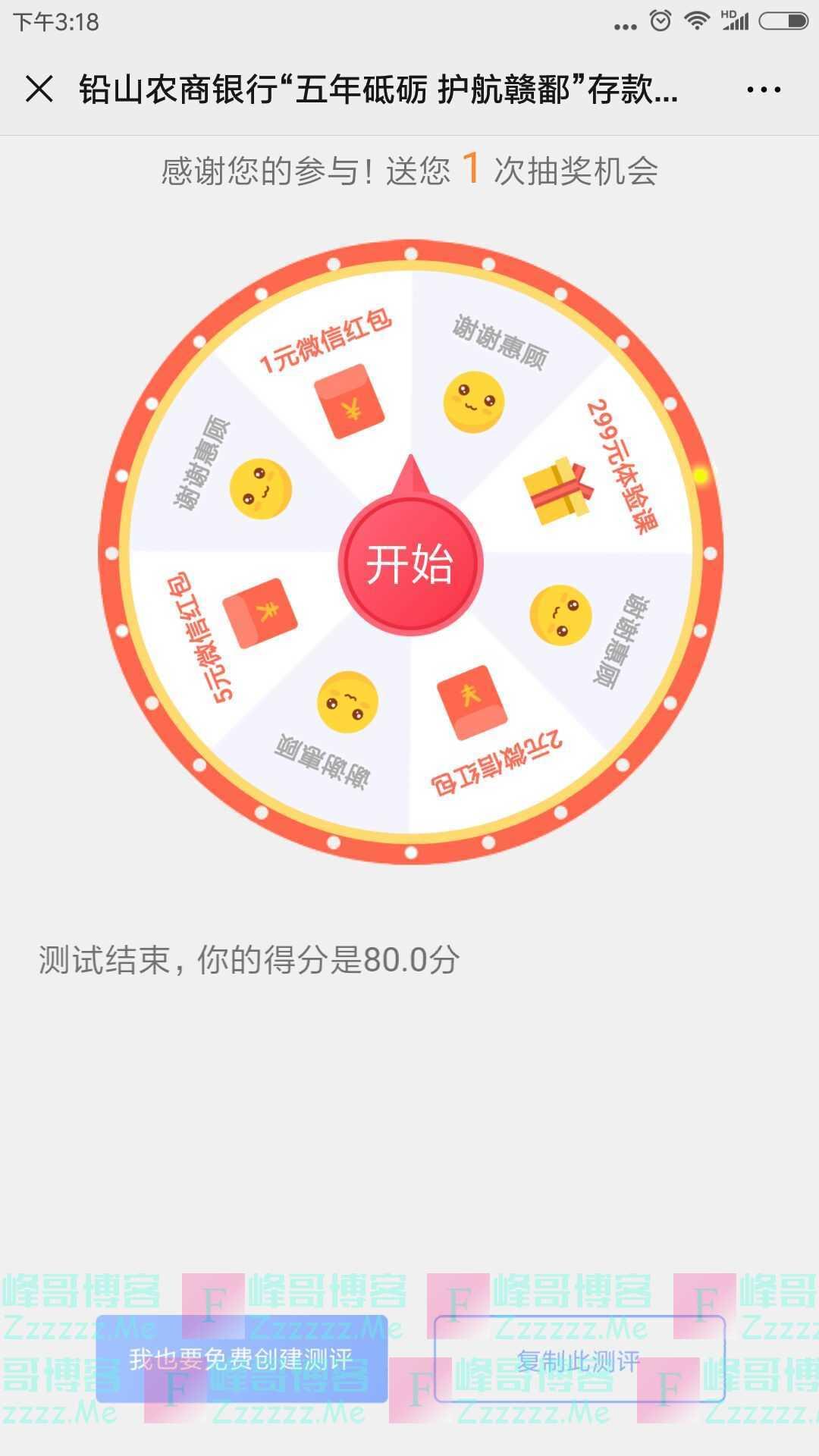 江西铅山农商银行存款保险有奖知识竞赛(截止5月18日)