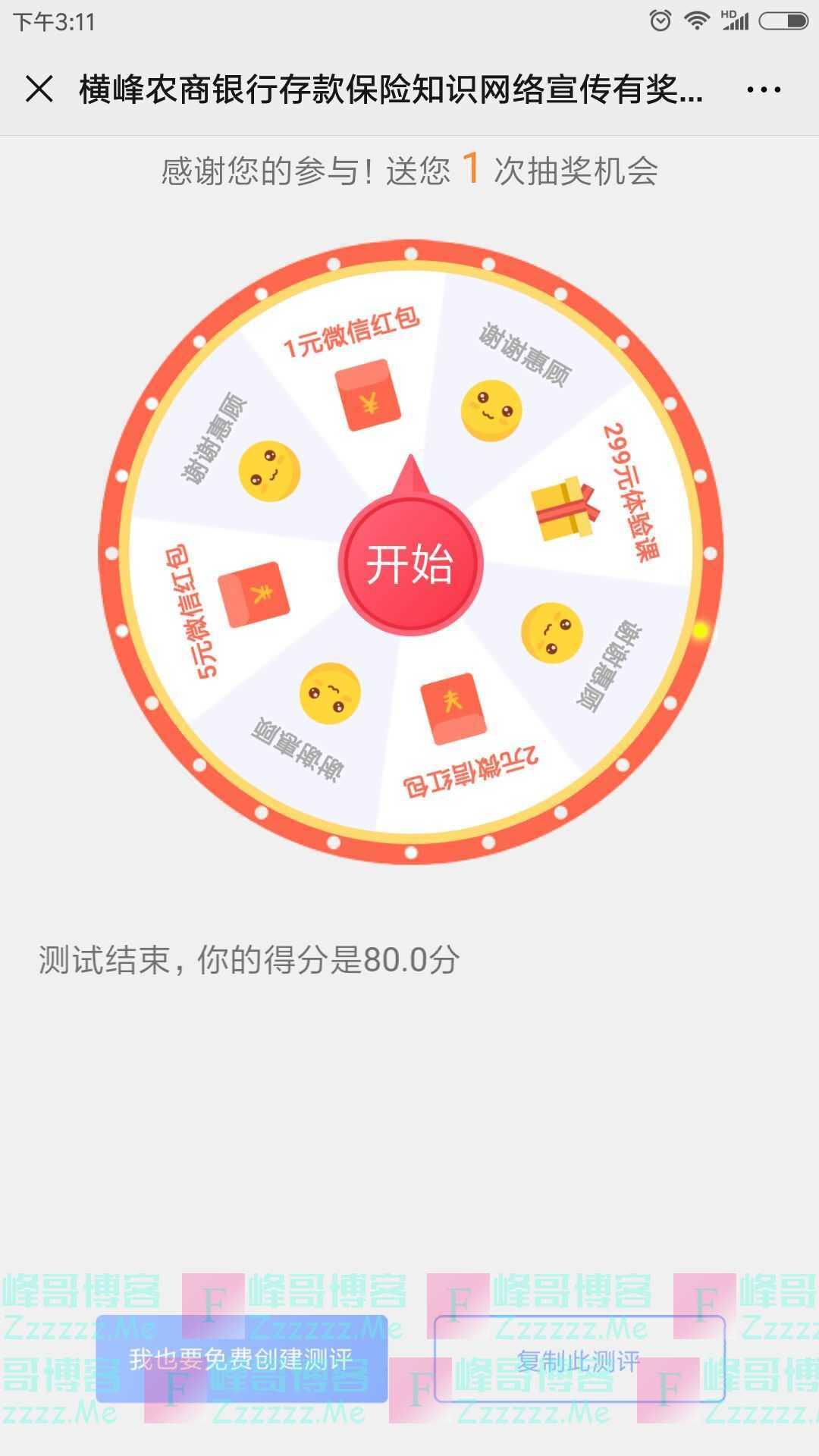 江西横峰农商银行存款保险知识有奖竞赛(截止5月19日)