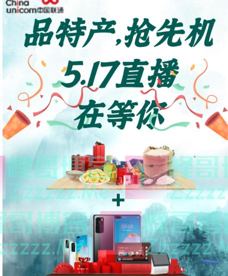 贵州联通直播间淘好物,领好礼(截止5月17日)