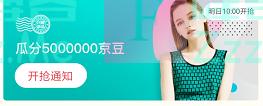 来客有礼闪耀新品瓜分5百万京豆(截止不详)