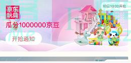 来客有礼京东玩具瓜分1百万京豆(截止不详)