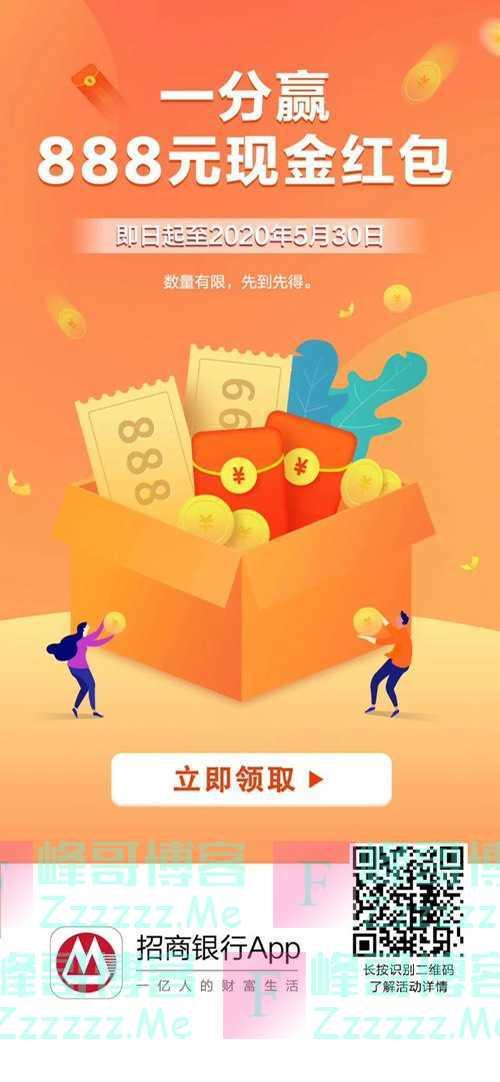招商银行招行红包福利来了(5月30日截止)