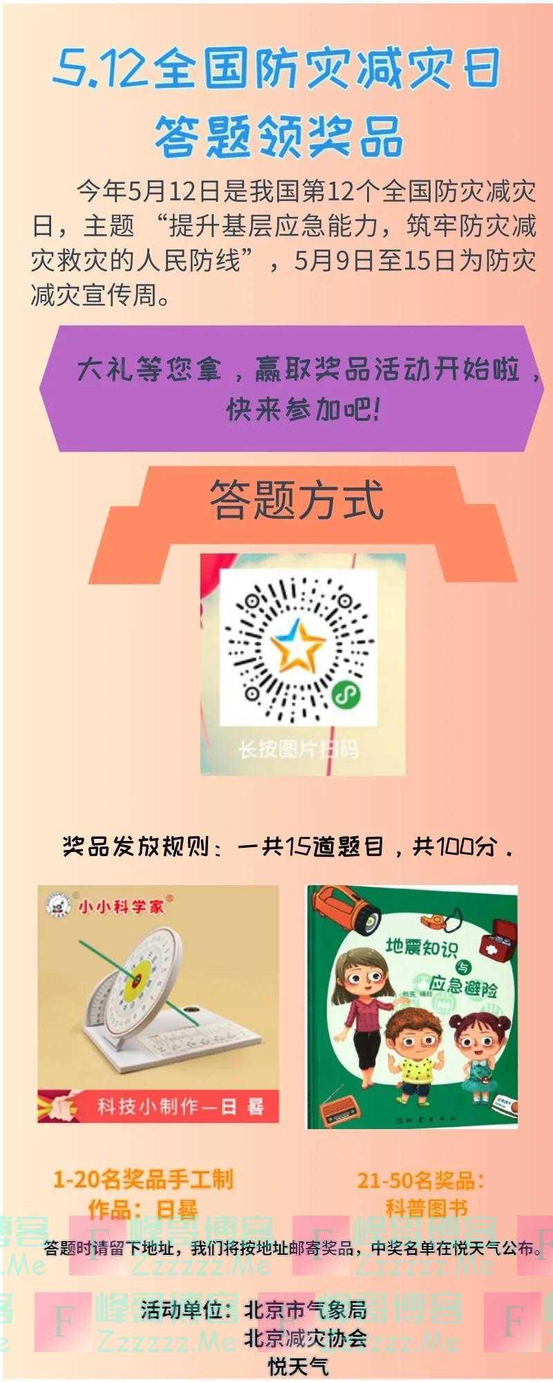 悦天气防灾减灾答题领奖品(截止5月15日)