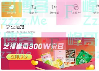 京东购物芝福堂撒300w京豆(截止5月18日)