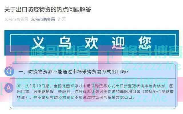 中国口罩被宣告全面退出美国市场!外贸货代企业需防范钱货两空!