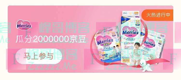 来客有礼Merries瓜分2000000京豆(截止不详)
