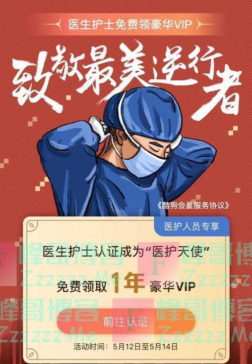 酷狗音乐医生护士免费领取1年豪华VIP(5月14日截止)