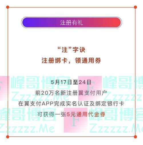 翼支付注册有礼(5月24日截止)