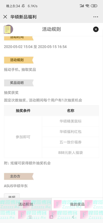 ASUS华硕华东新品福利(截止5月15日)