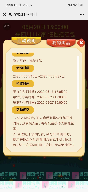 四川114家领红包(截止5月27日)