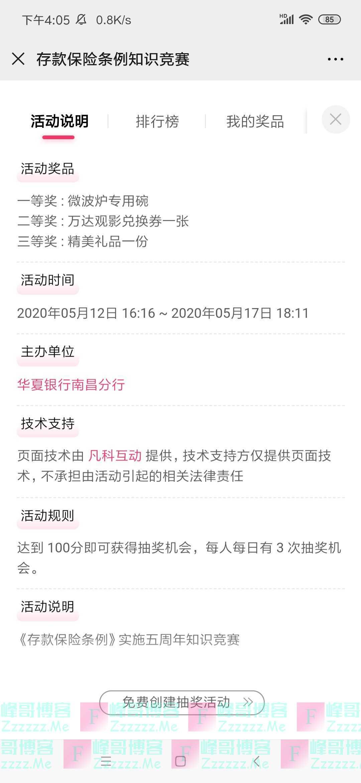 华夏银行南昌分行存款保险五周年网络线上答题(截止5月17日)