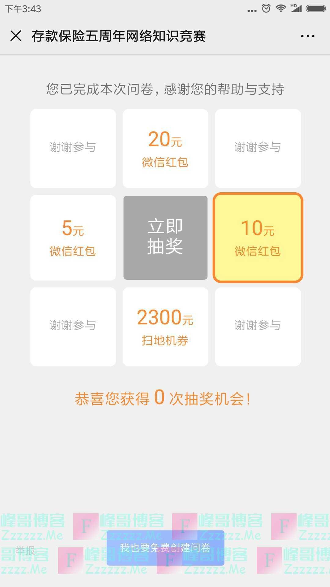 丰城顺银村镇银行存款保险五周年有奖知识竞赛(截止不详)