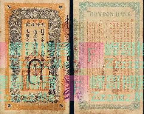 """古代的""""银票""""就一张纸,可为什么没有人敢造假?你看纸上写了啥"""