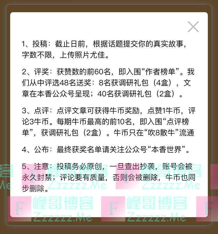 本香世界吹8散牛有奖互动(截止不详)