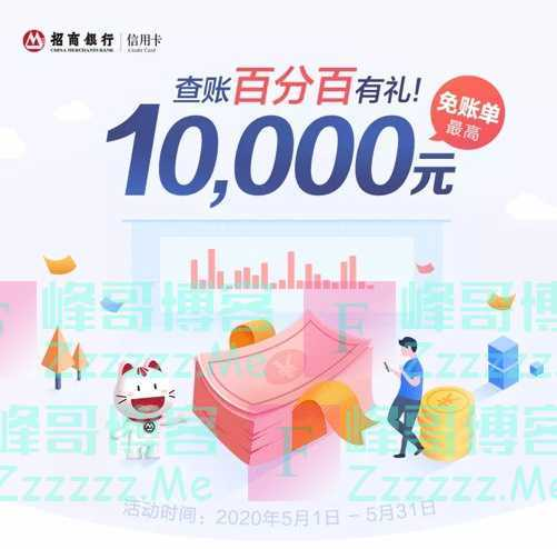 招商银行xing/用卡抽最高10000元账单免单,100%有礼(5月31日截止)