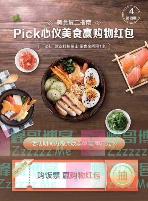 招商银行pick心仪美食赢购物红包(5月17日截止)