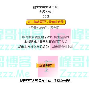 WPS稻壳会员免费领取7天WPS稻壳会员 限量5000份(截止5月20日)