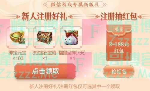 天龙八部注册抢微信游戏188元红包(5月23日截止)