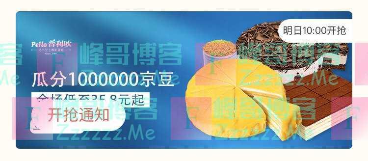 来客有礼普利欧瓜分1000000京豆(截止不详)
