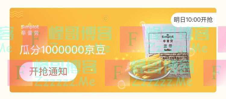 来客有礼辛普劳瓜分1000000京豆(截止不详)