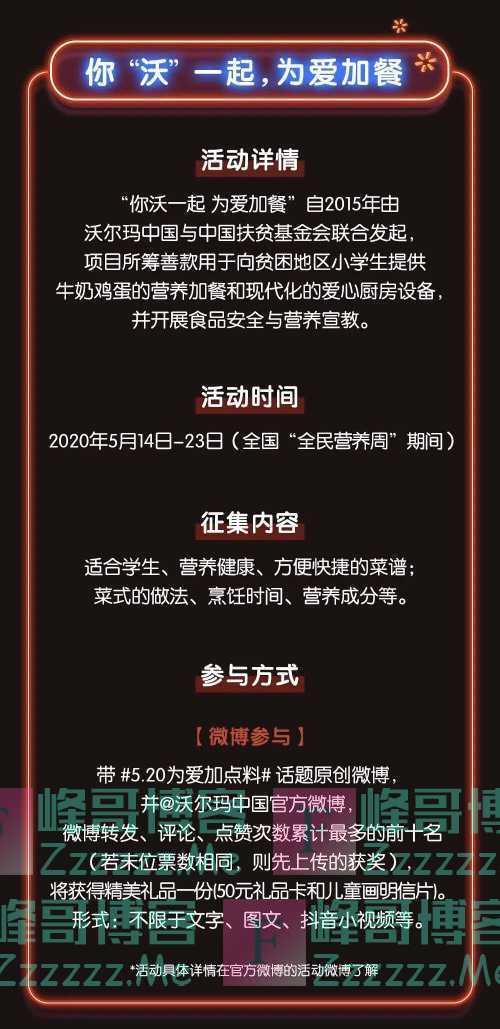 """沃尔玛你""""沃""""一起 为爱加餐 有奖征集(5月23日截止)"""