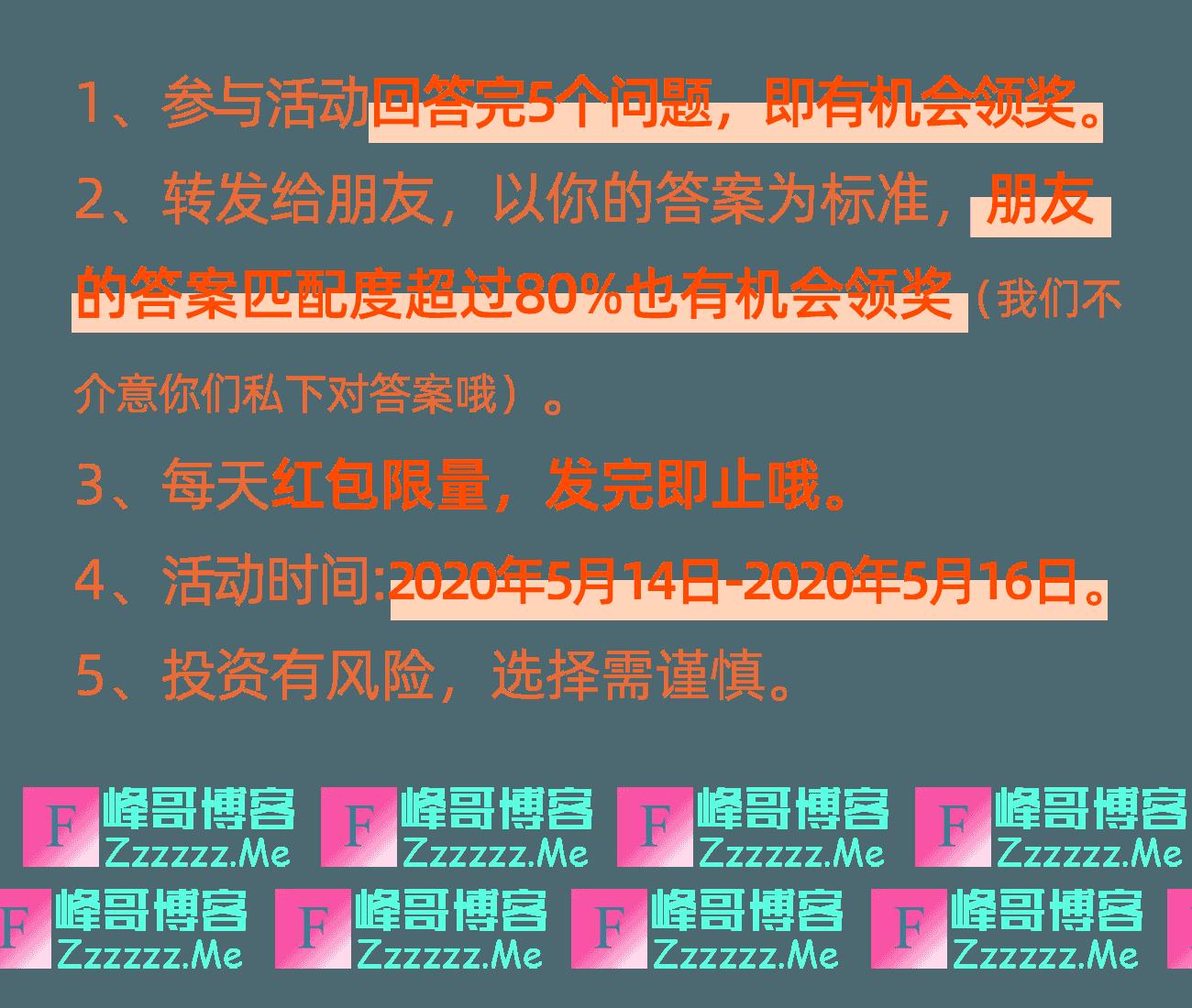 广发基金测默契 赢奖励(5月16日截止)