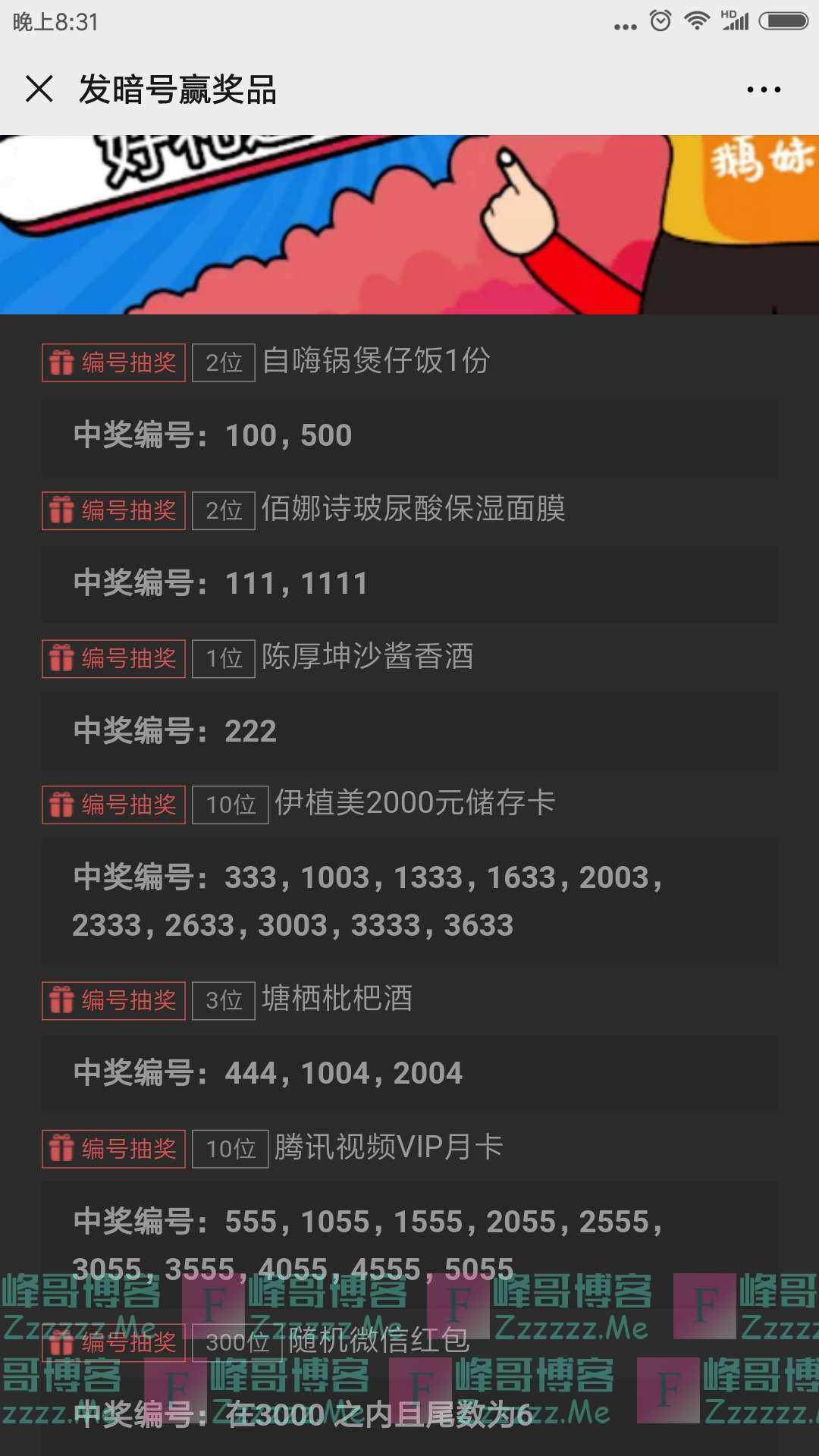 西湖鹅厂抢最高200元现金红包(截止不详)