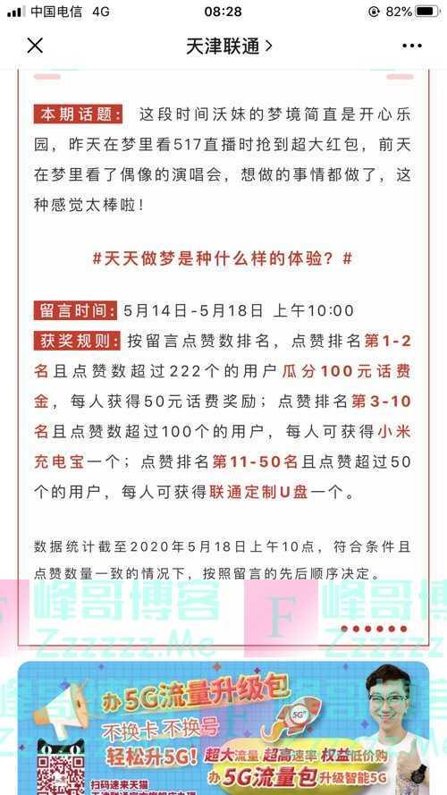 天津联通抢百万红包(截止5月18日)