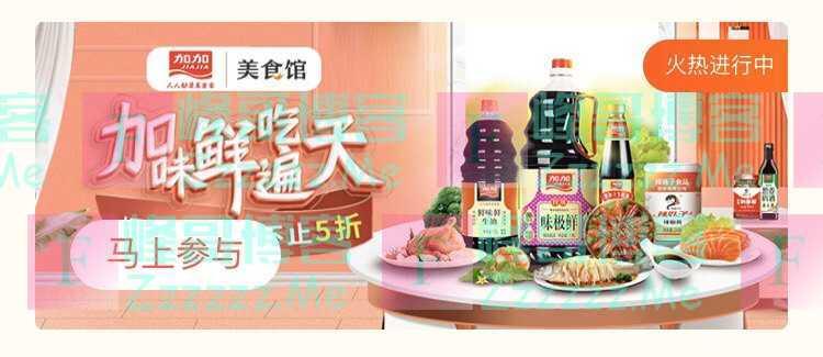 来客有礼加加美食馆瓜分京豆(截止不详)