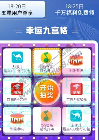 中国联通幸运九宫格 千万福利免费领(截止5月25日)