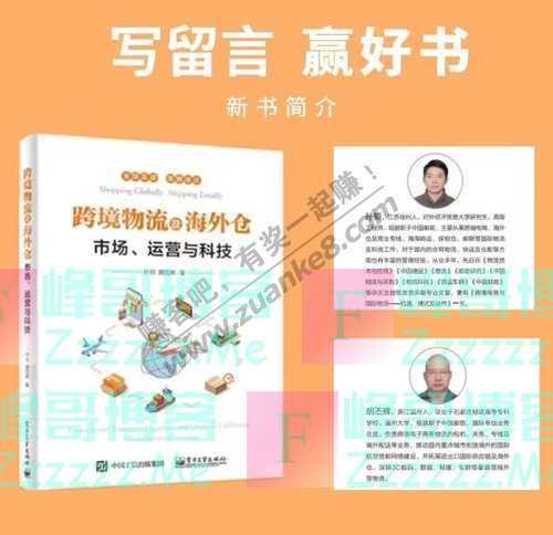 EMS中国邮政速递物流有奖互动(5月18日截止)