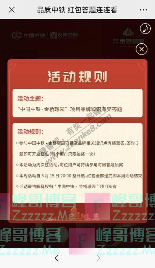 中国中铁金桥璟园趣味答题赢红包(截止不详)