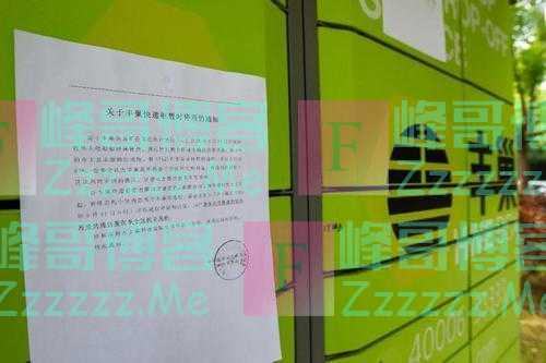 最新的消息:丰巢免费保管时常不再是12小时,中国邮政果然霸气!
