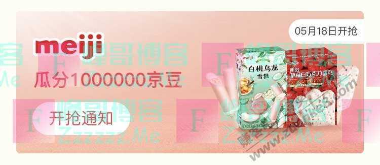 来客有礼meiji瓜分1000000京豆(5月18日截止)