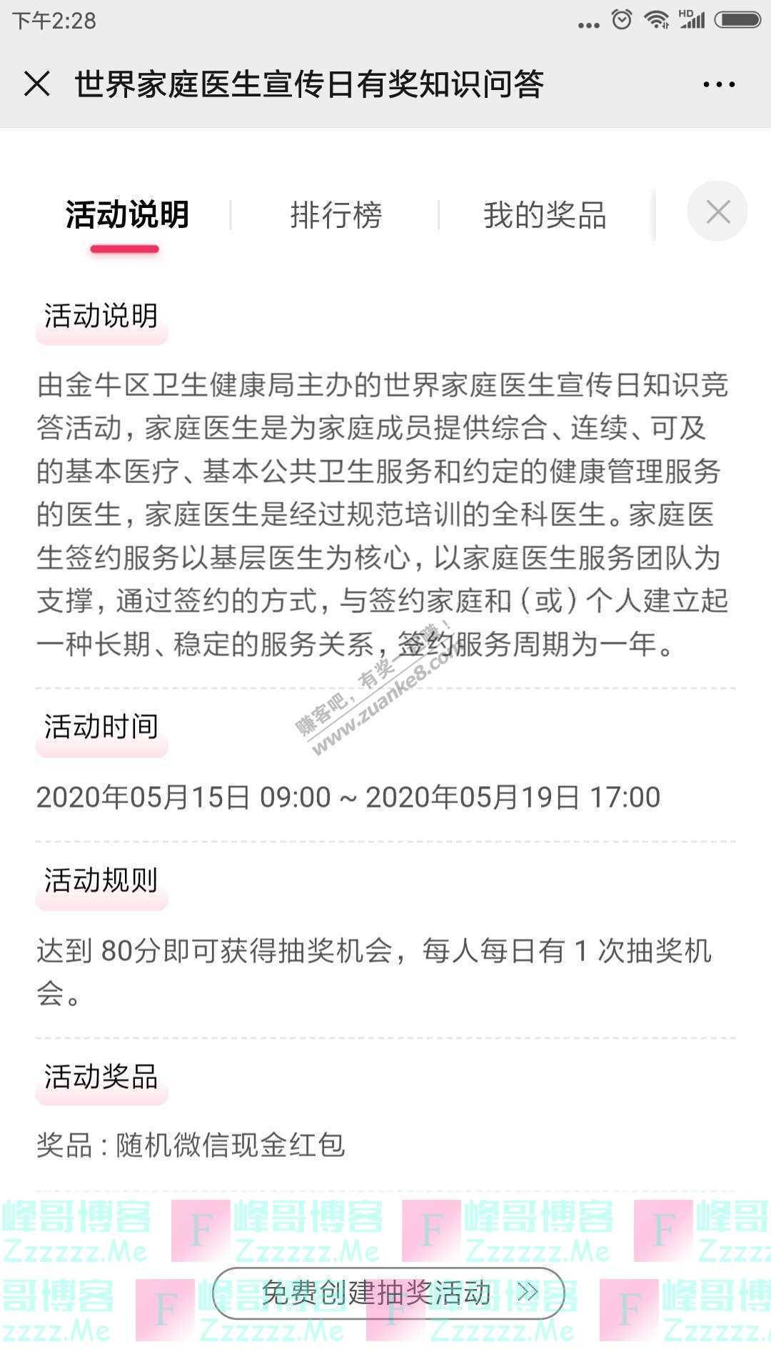 健康金牛官微世界家庭医生日有奖问答(截止5月19日)