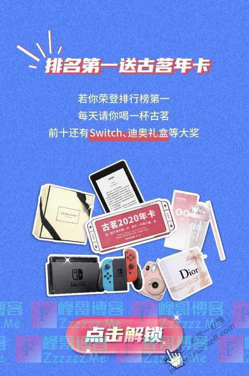 古茗茶饮520追❤大作战 水果酷跑赛(5月21日截止)