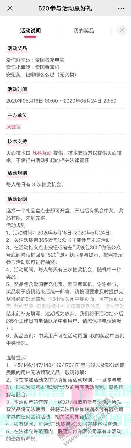 沃钱包520参与活动赢好礼(5月24日截止)