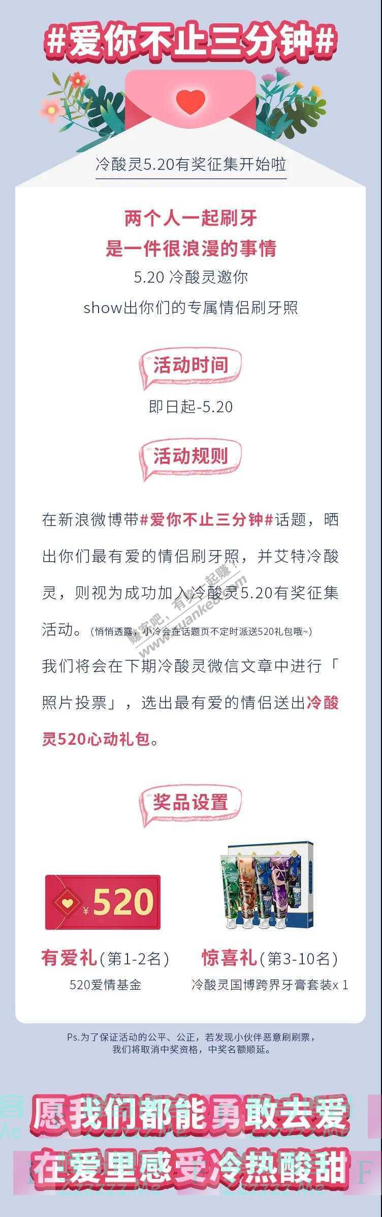 冷酸灵520恋爱基金直接送(截止5月20日)
