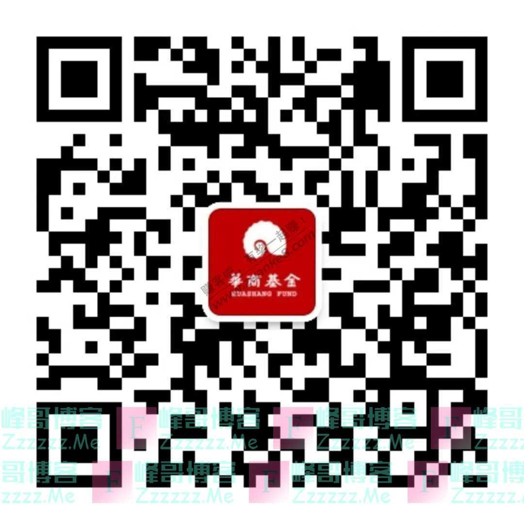 华商基金518个红包(5月19日截止)