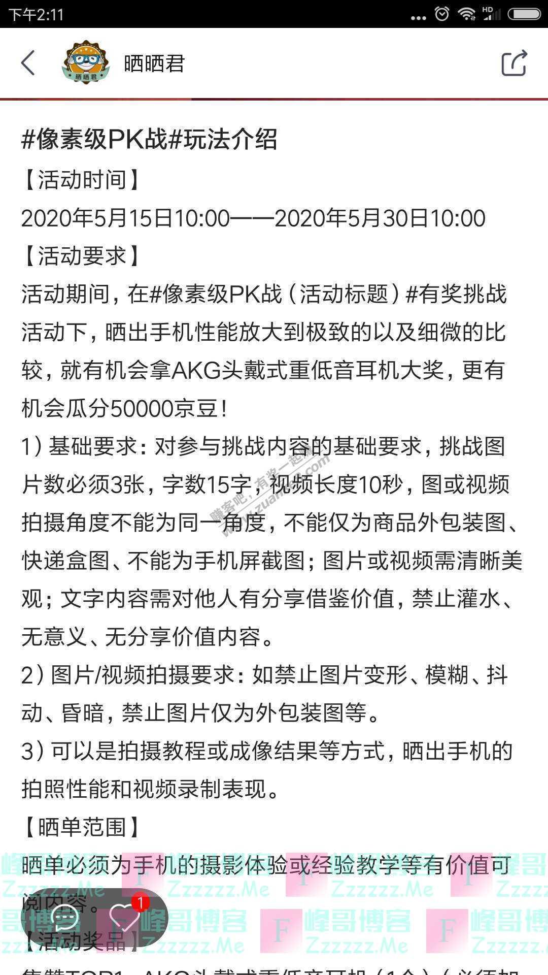 京东像素级pk战(截止5月30日)