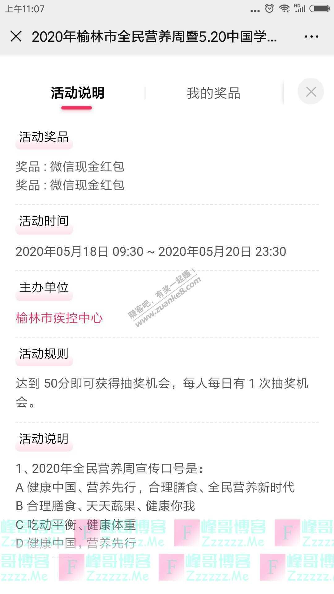 榆林疾控中心全民营养周暨5.20中国学生营养日有奖问答(截止5月20日)