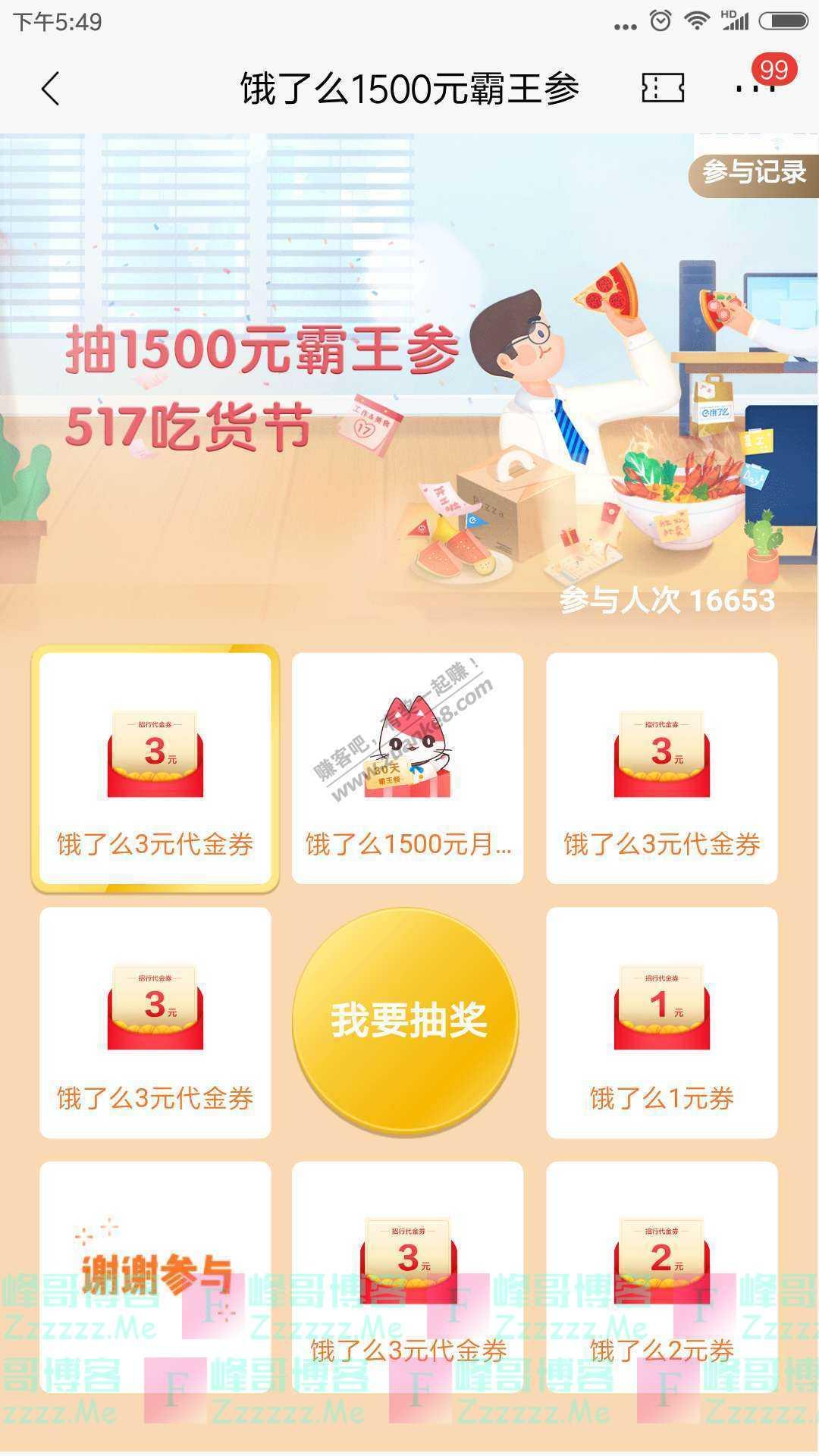 招行饿了么1500元霸王参(截止5月31日)